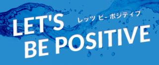 2021年レッツビーポジティヴ  Let's be positive