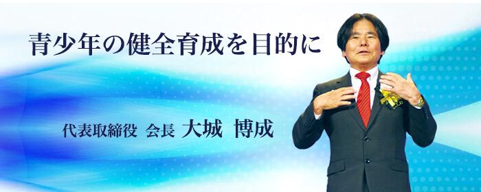 CEO 大城博成