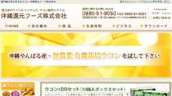 沖縄還元フーズ株式会社